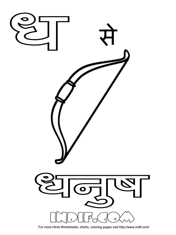 71 hindi alphabet coloring page hindi alphabet practice