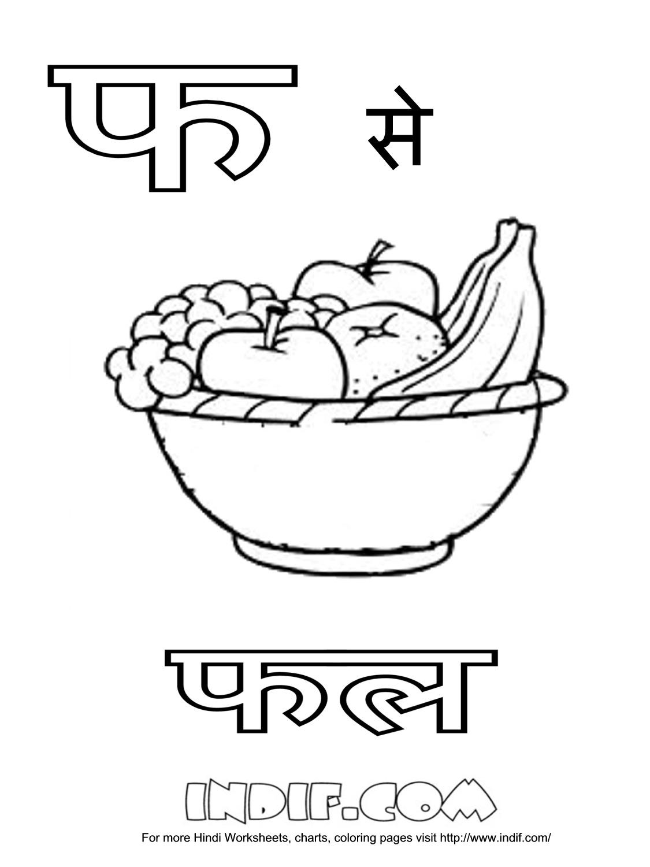 Hindi Alphabets Coloring Sheets And Pages 4343123 Ginkgobilobahelp