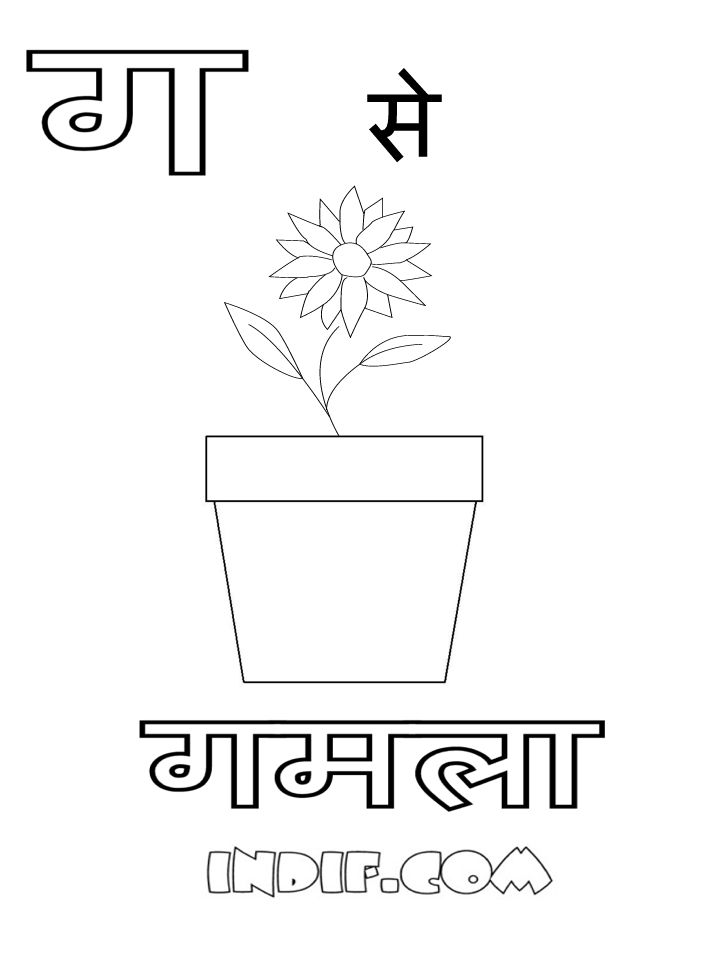 Galerry hindi alphabet coloring page