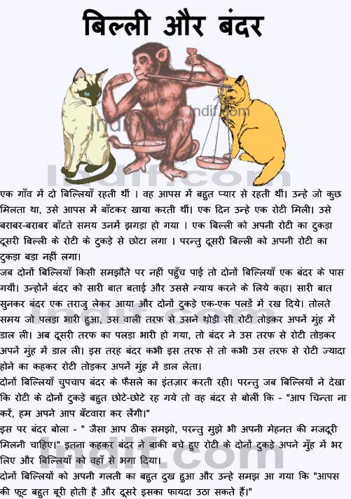 story image in hindi
