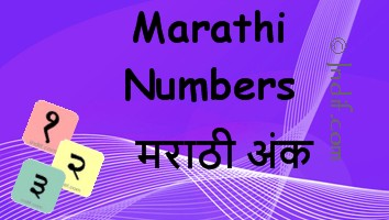 Learn Marathi Numbers