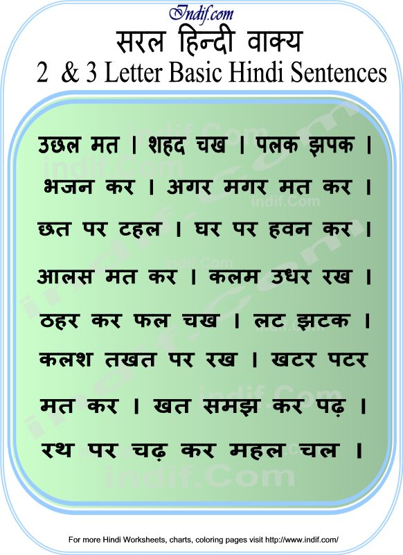 Learn To Read 2 3 Letter Hindi Word Sentences