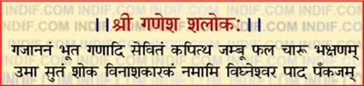 Ganesha Shloka - Indif.com