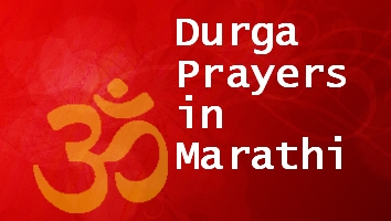 Devi Prayers in Marathi