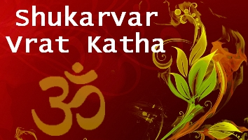 Shukarvar (Friday) Vrat Katha