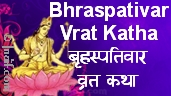 Bhraspativar (Thursday) Vrat Katha