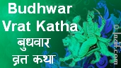 Budhwar (Wednesday) Vrat Katha
