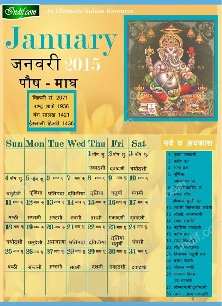 "Search Results for ""Hindu Calendnder 2015 Jan"" – Calendar 2015"
