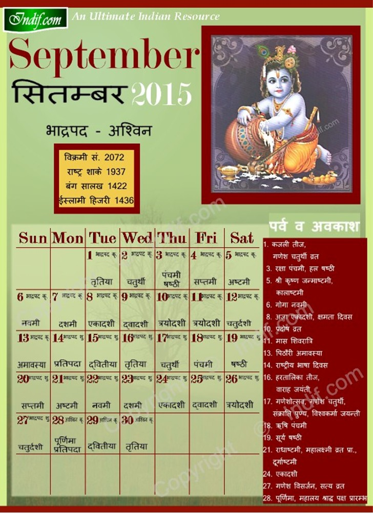 Calendar Ramnarayan Panchang : September indian calendar hindu